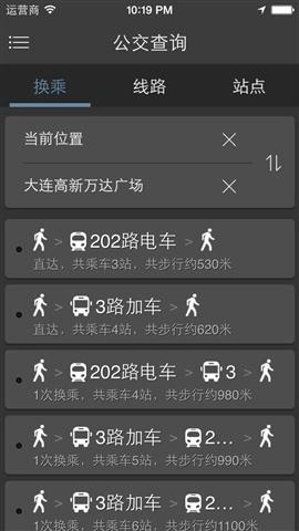 熊猫公交截图3