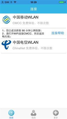 畅WiFi-免费wifi+上网伴侣截图2