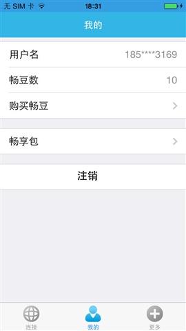 畅WiFi-免费wifi+上网伴侣截图5