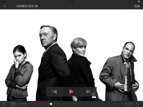 搜狐视频HD截图4
