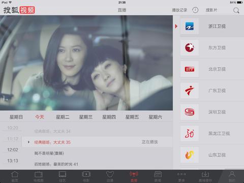 搜狐视频HD截图5