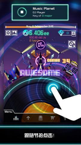 节奏星球 Groove截图1