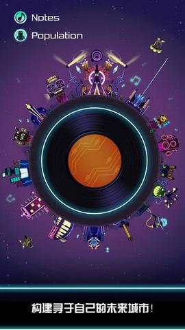 节奏星球 Groove截图2