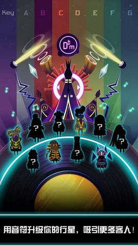 节奏星球 Groove截图3