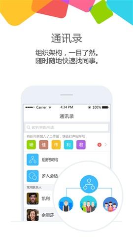 云之家 for iphone截图1