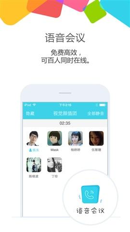云之家 for iphone截图2