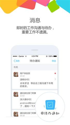 云之家 for iphone截图3