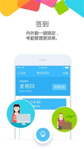 云之家 for iphone截图4