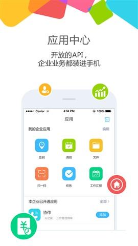 云之家 for iphone截图5