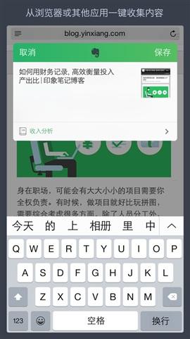 印象筆記 for iphone