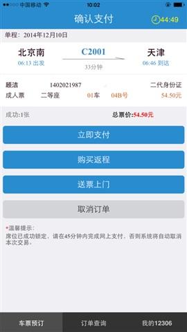 铁路12306 for iphone截图4