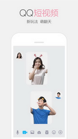 腾讯QQ For iPhone截图1