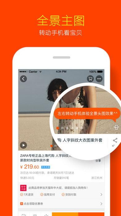 淘宝app截图2