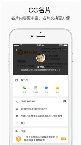 名片全能王 For iphone截图3