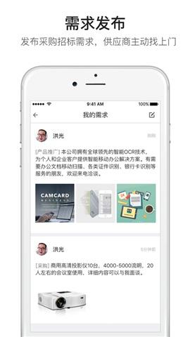 名片全能王 For iphone截图4
