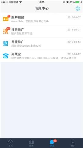 百度推广 For iphone截图3