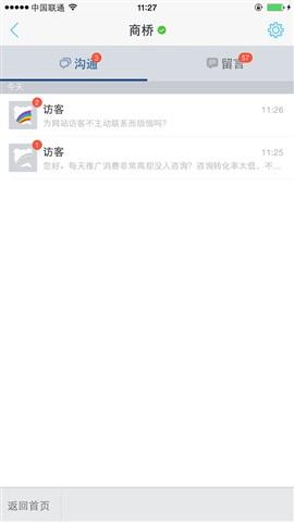 百度推广 For iphone截图5