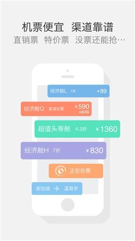 航班管家 For iphone截图1