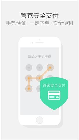 航班管家 For iphone截图3
