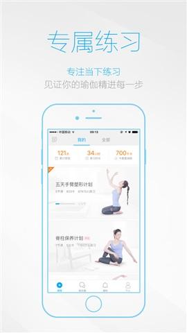 每日瑜伽 For iphone截图2