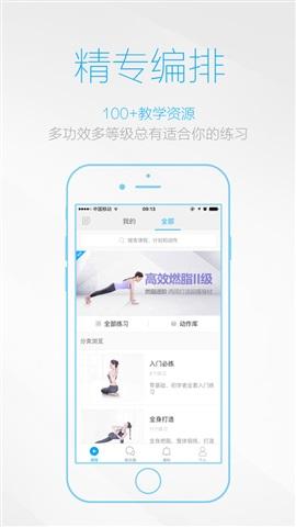 每日瑜伽 For iphone截图3
