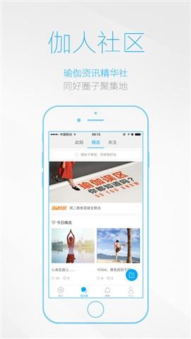 每日瑜伽 For iphone截图4