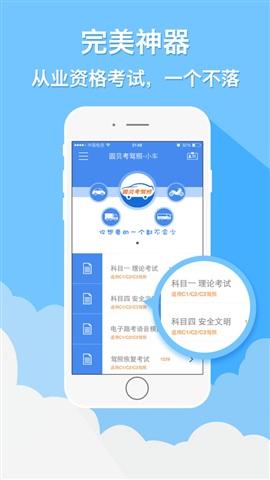 圆贝考驾照 For iphone