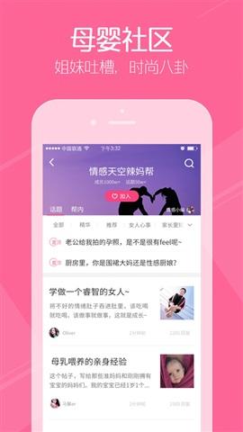 辣妈帮 For iphone截图2