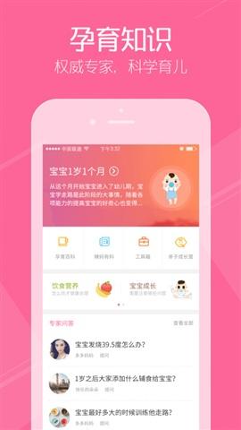 辣妈帮 For iphone截图3