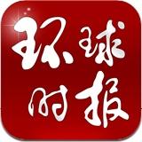 环球时报 For iphone
