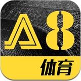 A8體育-手機看球,球迷必備