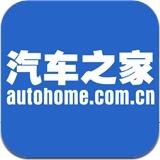 汽车之家 For iphone