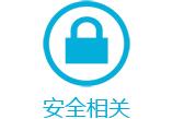 安全App