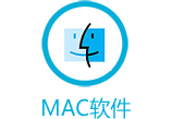 MAC軟件