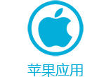 iOS軟件