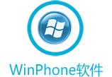 WinPhone軟件