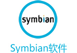 Symbian軟件