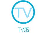 TV市��