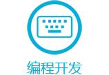 编程App