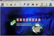 网络档案管理系统