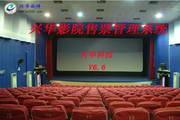 兴华影院售票管理系统