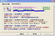 共享軟件注冊碼保護控件