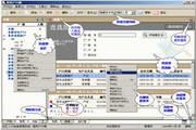 文达人口信息管理软件(村居单机版)