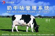 宏达奶牛场管理系统