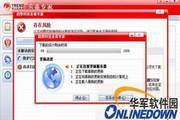 PC-Cillin 中国区病毒码升级工具