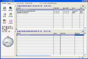 工作提醒系統(個人OA)