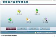 宏达宽带客户收费管理系统