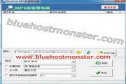 bluehost MP3批量更名器