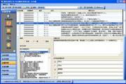 超人国家电网公司电力安规考试管理系统(单机/网络版)