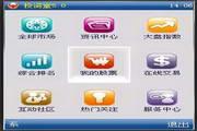 投资堂免费手机炒股软件 For PPC480640